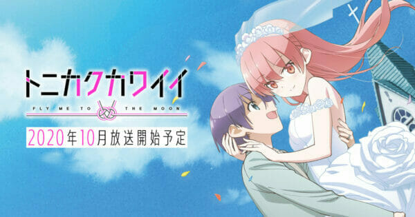 Tonikawa OVA Review